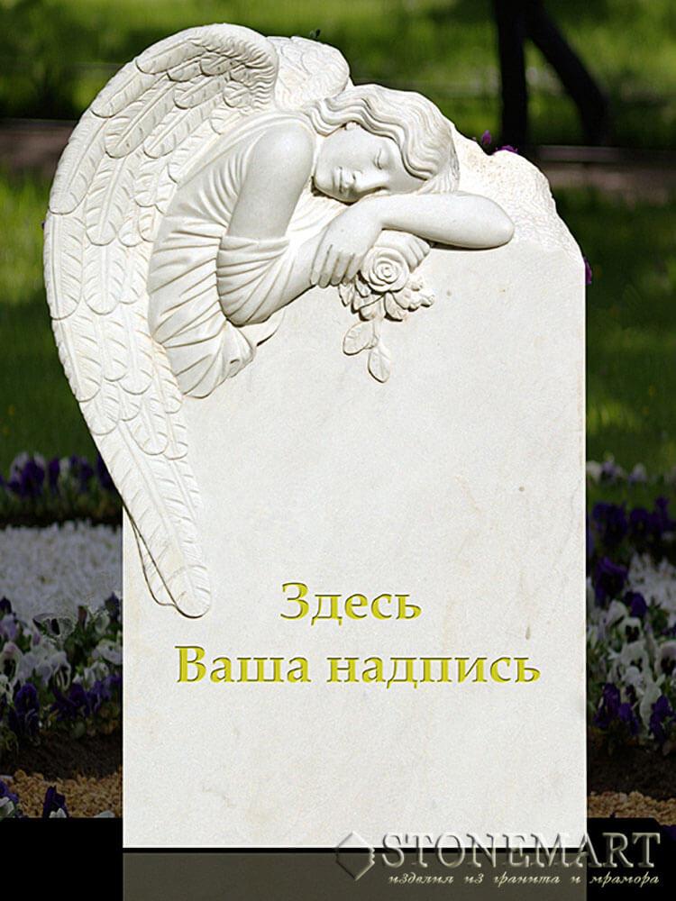 57. Памятник с ангелом